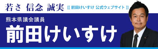 前田県議公式ウェブサイト