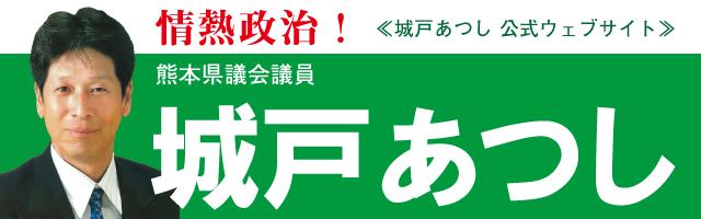 城戸県議HP